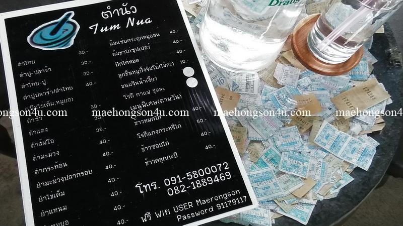 mae rong son menu